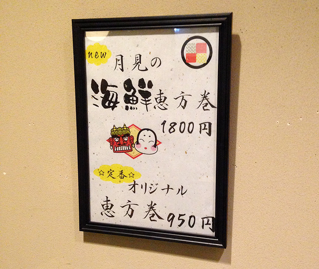 告知:海鮮恵方巻/オリジナル恵方巻