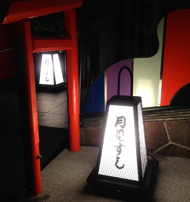 「月見すし」行燈と太鼓橋